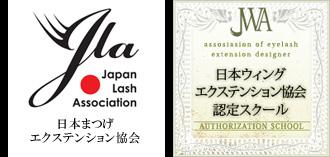 JWA日本ウィングエクステンション協会認定校